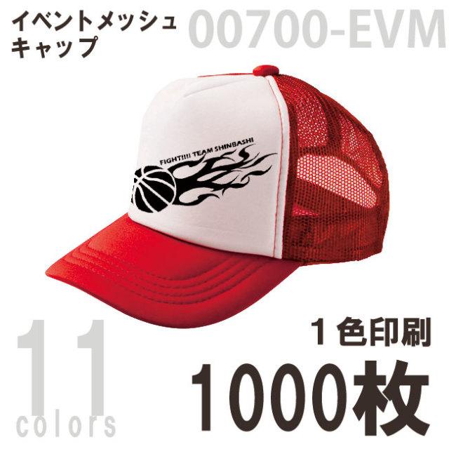 応援用キャップ オリジナル印刷 1色プリント 1000個