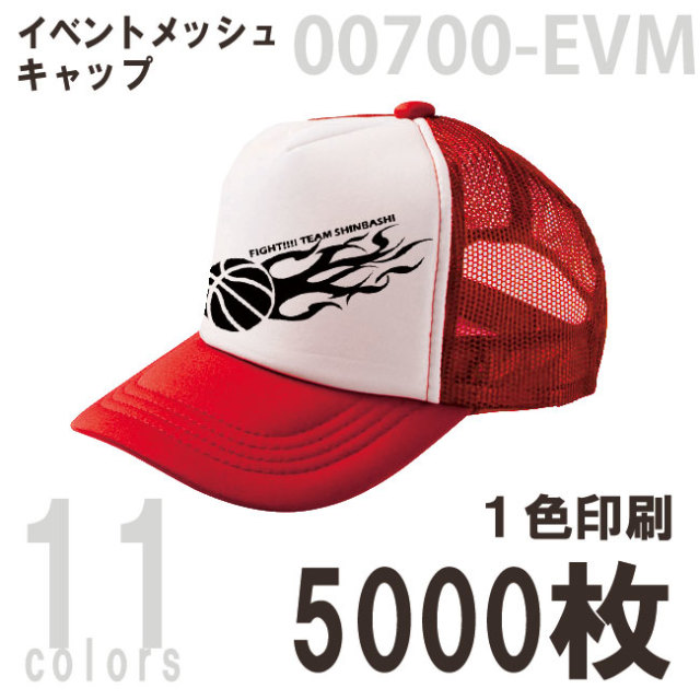 オリジナルキャップ 5000個組