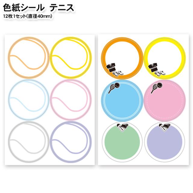 色紙シール テニス