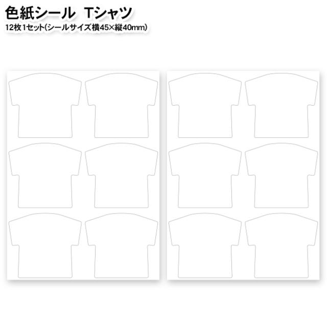 色紙シール Tシャツ型