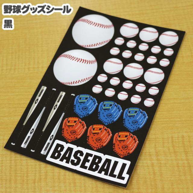 野球シール 黒