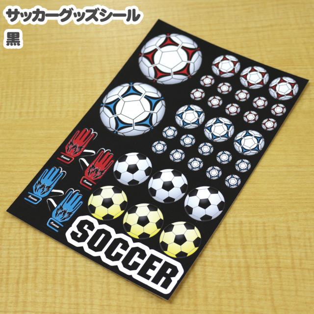 サッカーシール 黒