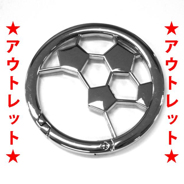 わけあり サッカーボールカラビナ