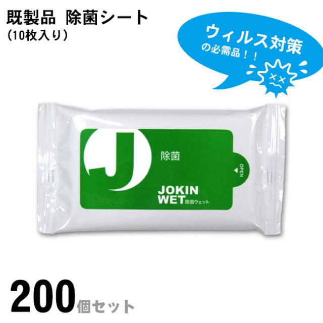 既製品の除菌シート 200個セット