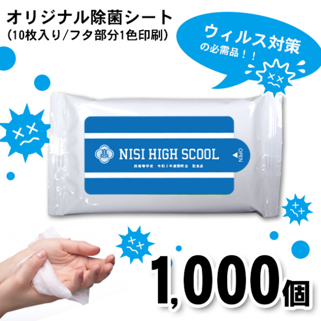 1000個 オリジナル除菌シート