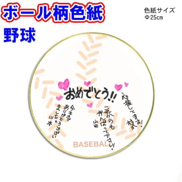 野球ボール柄 色紙