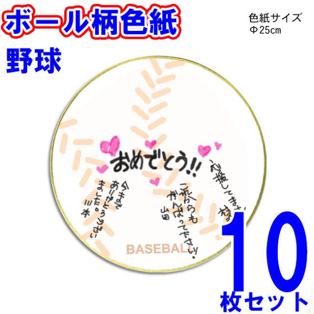 色紙 10枚セット 野球ボール型