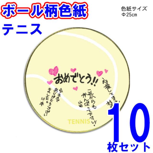色紙 テニスボール型 10枚セット