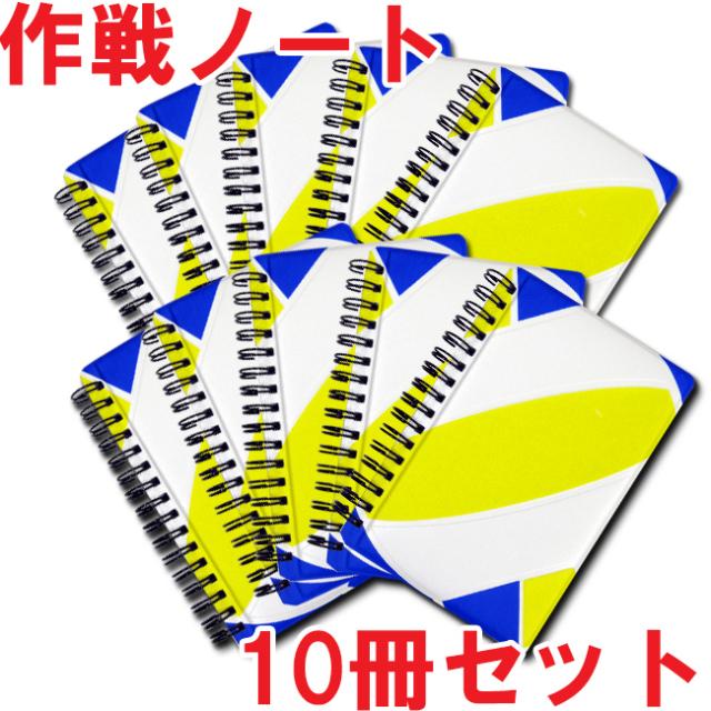 作戦ノート 10冊セット バレーボール青黄色