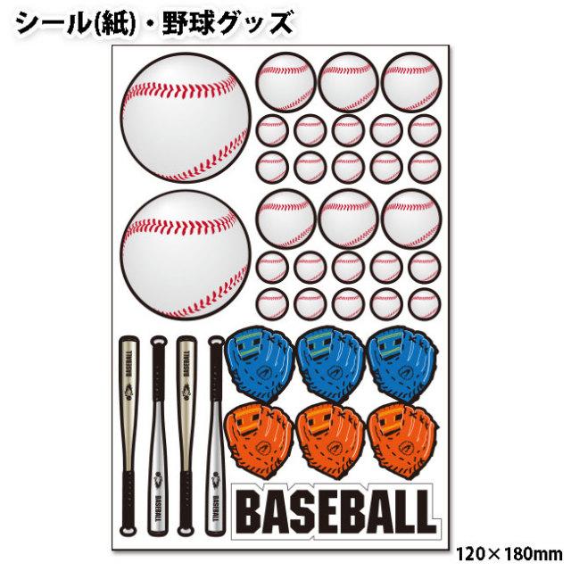 野球グッズシール
