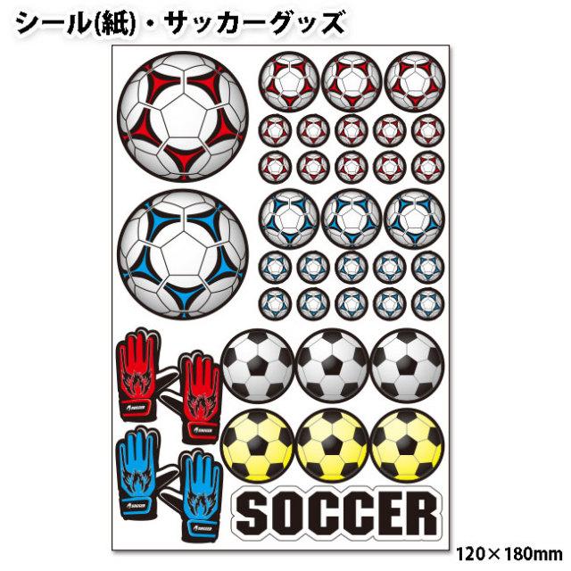 サッカーグッズシール