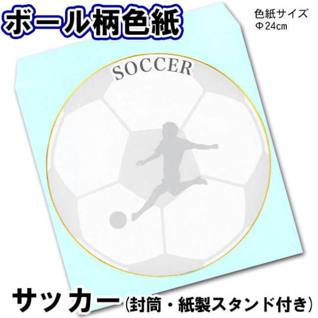 サッカー色紙 封筒つき