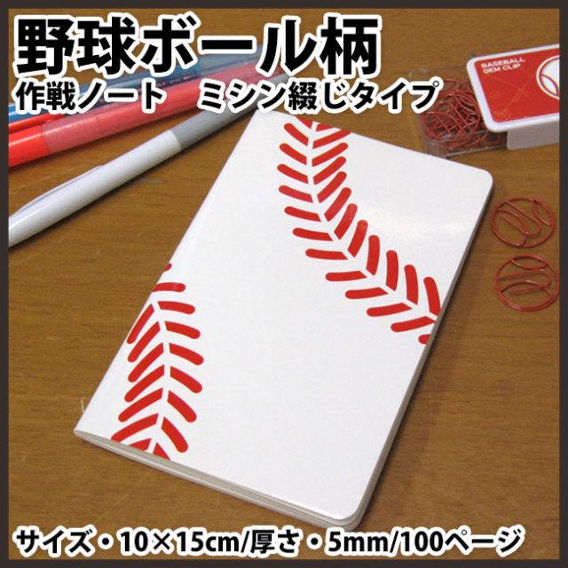 野球ノート ミシン閉じタイプ