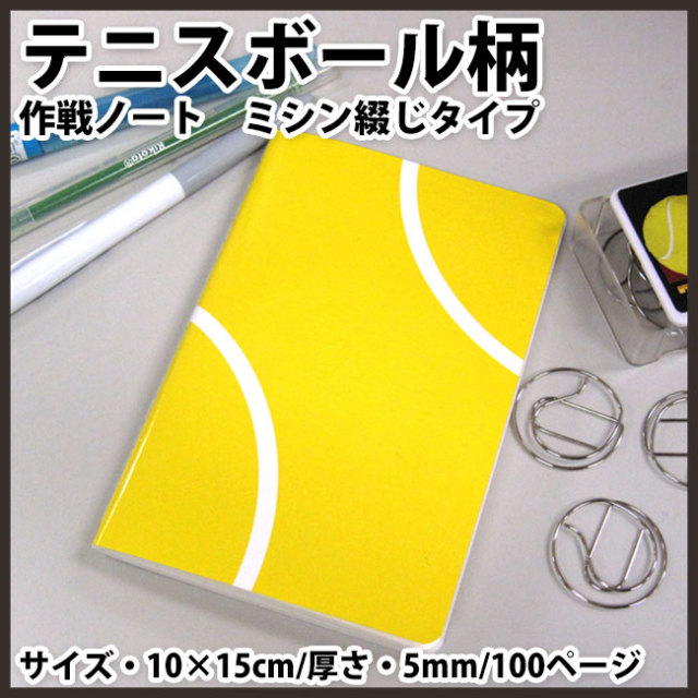 テニスノート 作戦ノート