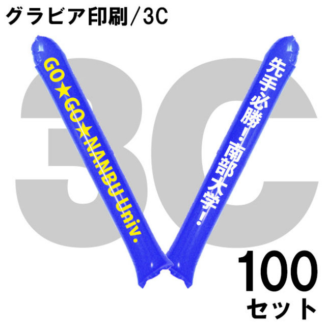 スティックバルーン グラビア印刷 3C 100セット