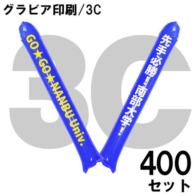 スティックバルーン グラビア印刷 3C 400セット