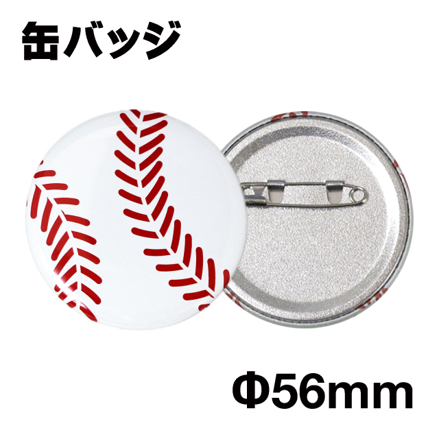 缶バッジ 野球