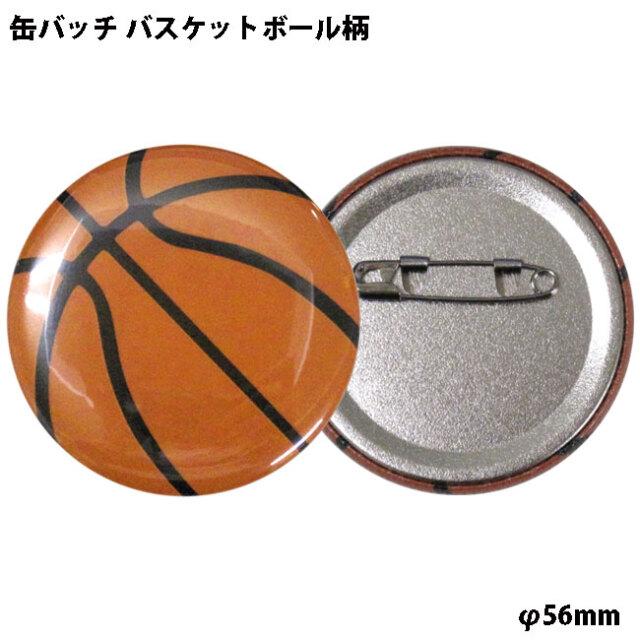 缶バッチ バスケットボール柄