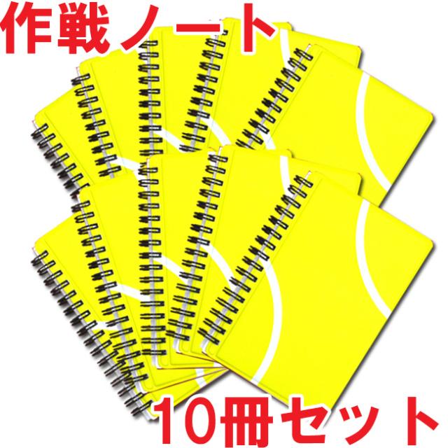 作戦ノート テニス柄