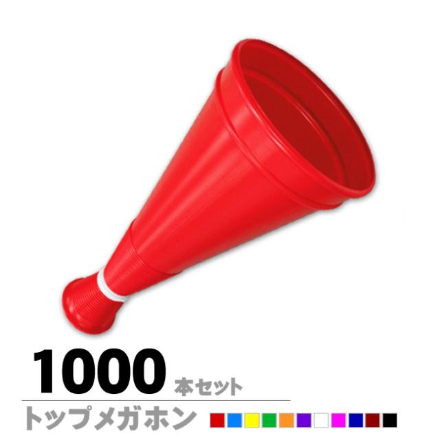 トップメガホン1000本セット