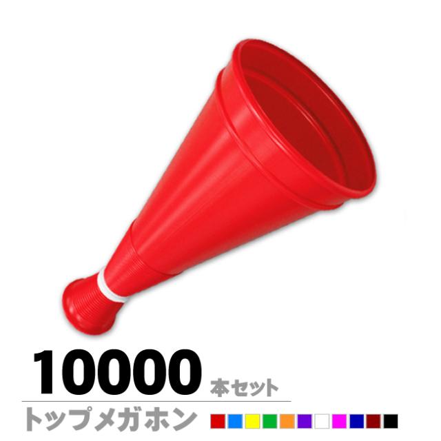 トップメガホン10000本セット