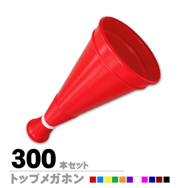 トップメガホン300本セット