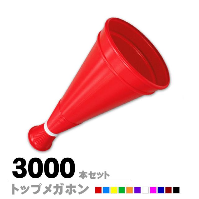 トップメガホン3000本セット