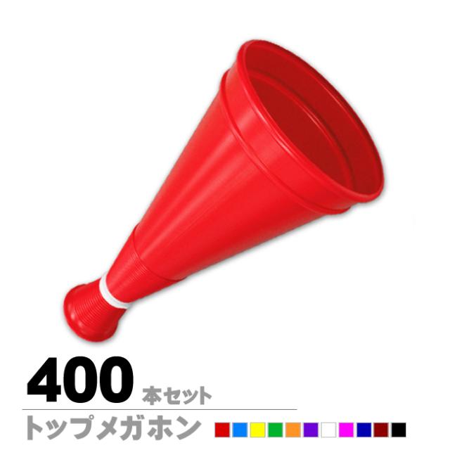 トップメガホン400本セット
