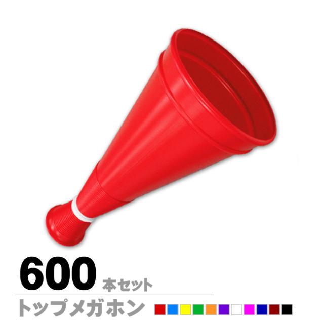 トップメガホン600本セット