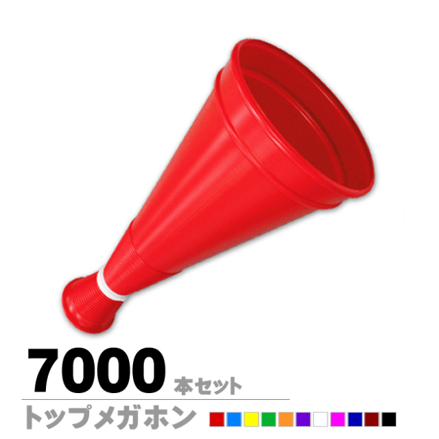 トップメガホン7000本セット