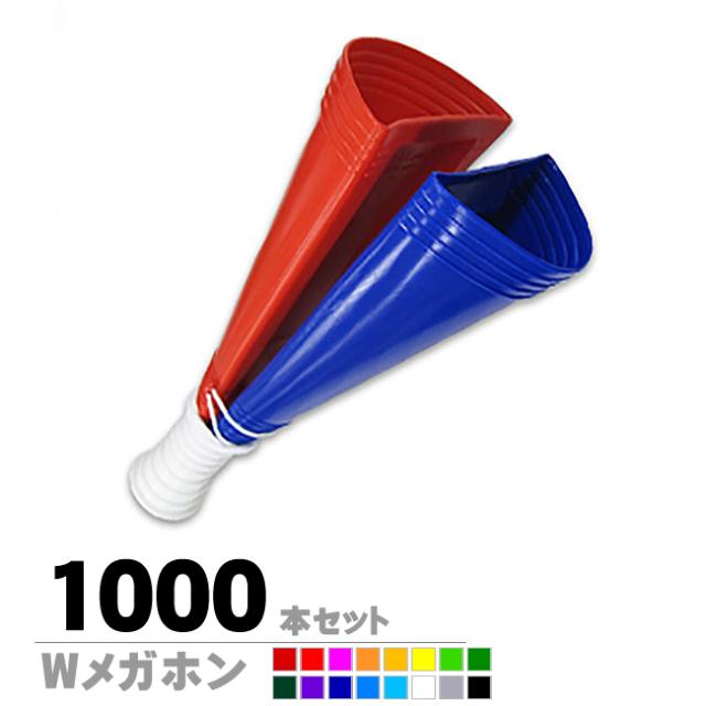 Wメガホン1000本セット