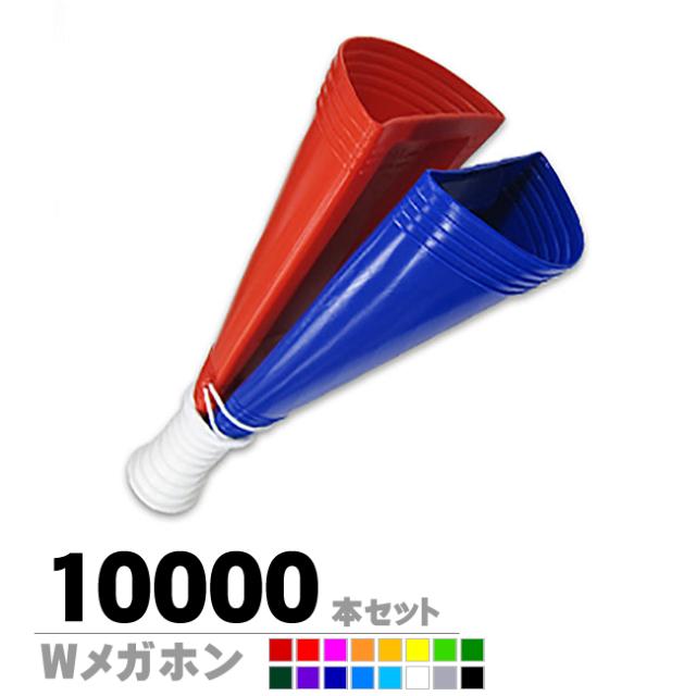 Wメガホン10000本セット