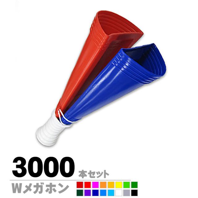 Wメガホン3000本セット