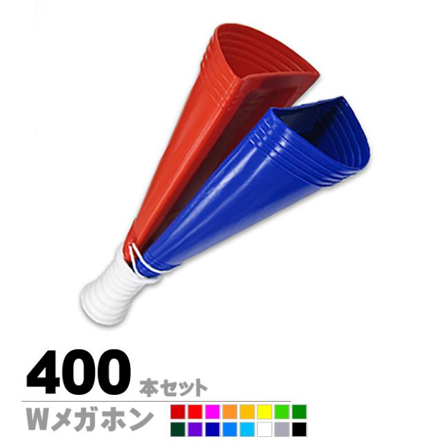 Wメガホン400本セット