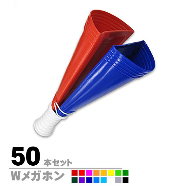 Wメガホン50本セット