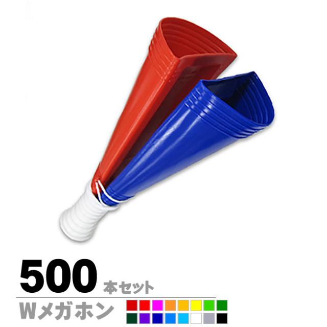 Wメガホン500本セット