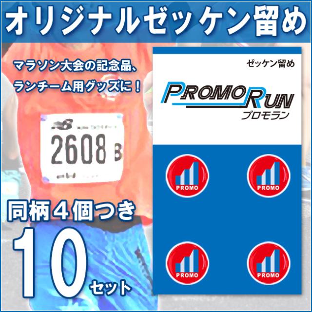 名入れ オリジナルゼッケン留め(プロモラン)4個組 10セット
