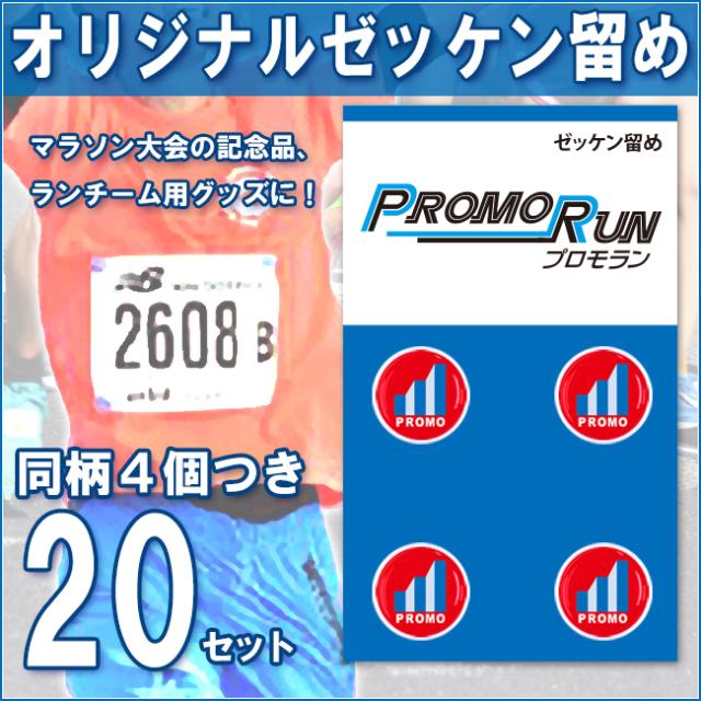 名入れ オリジナルゼッケン留め(プロモラン)4個組 20セット