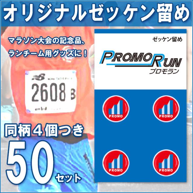名入れ オリジナルゼッケン留め(プロモラン)4個組 50セット