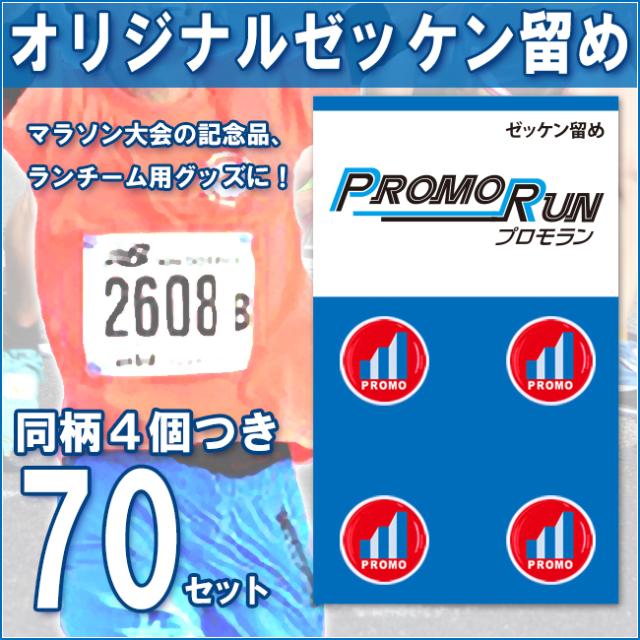 名入れ オリジナルゼッケン留め(プロモラン)4個組 70セット