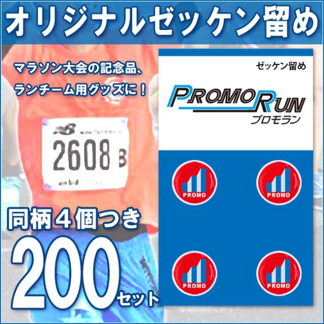 名入れ オリジナルゼッケン留め(プロモラン)4個組 200セット