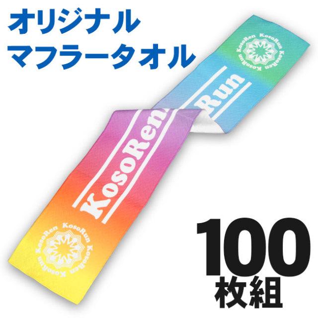 オリジナルマフラータオル 100枚組