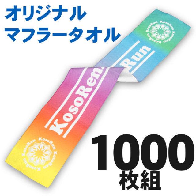 オリジナルマフラータオル 1000枚組