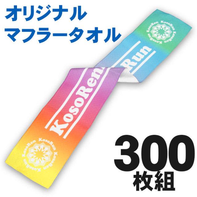 オリジナルマフラータオル 300枚組