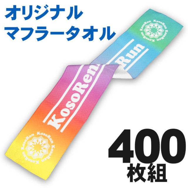 オリジナルマフラータオル 400枚組