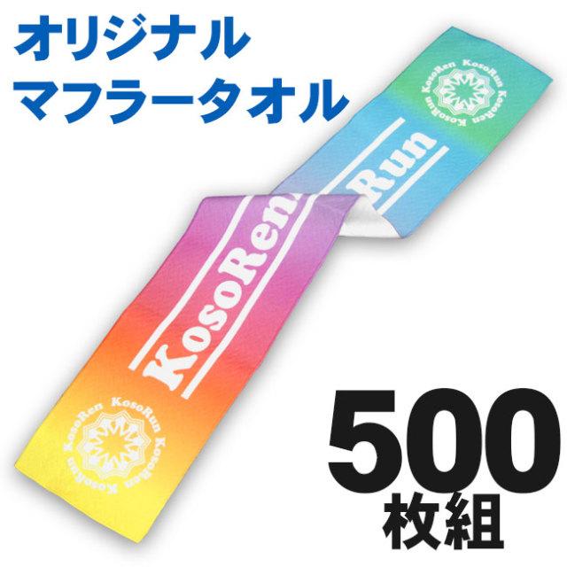 オリジナルマフラータオル 500枚組