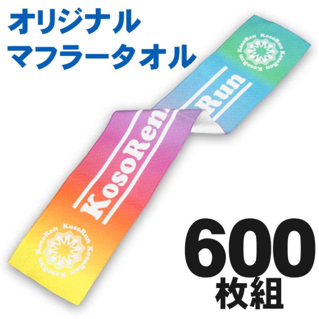 オリジナルマフラータオル 600枚組