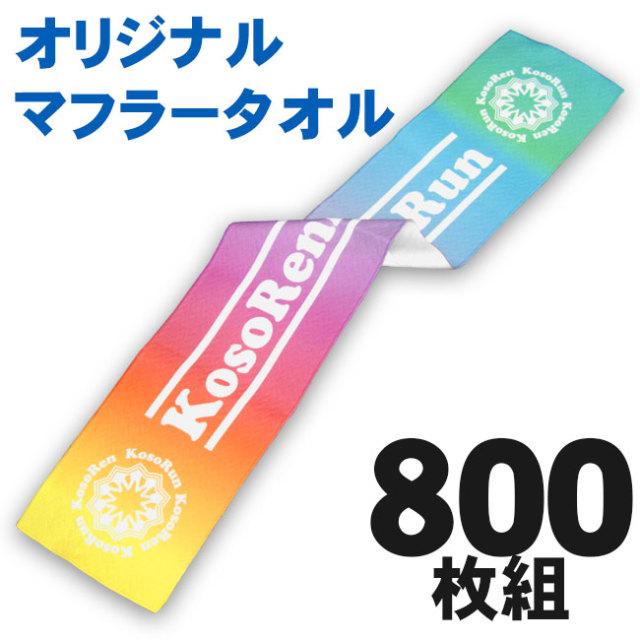 オリジナルマフラータオル 800枚組