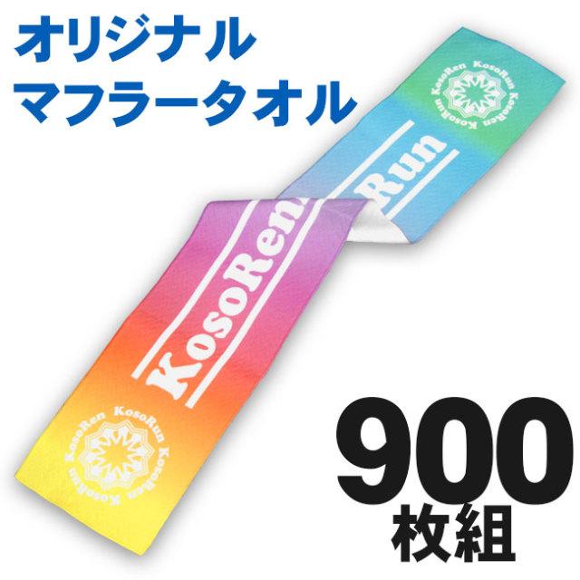 オリジナルマフラータオル 900枚組