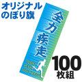 オリジナルのぼり旗 100枚組